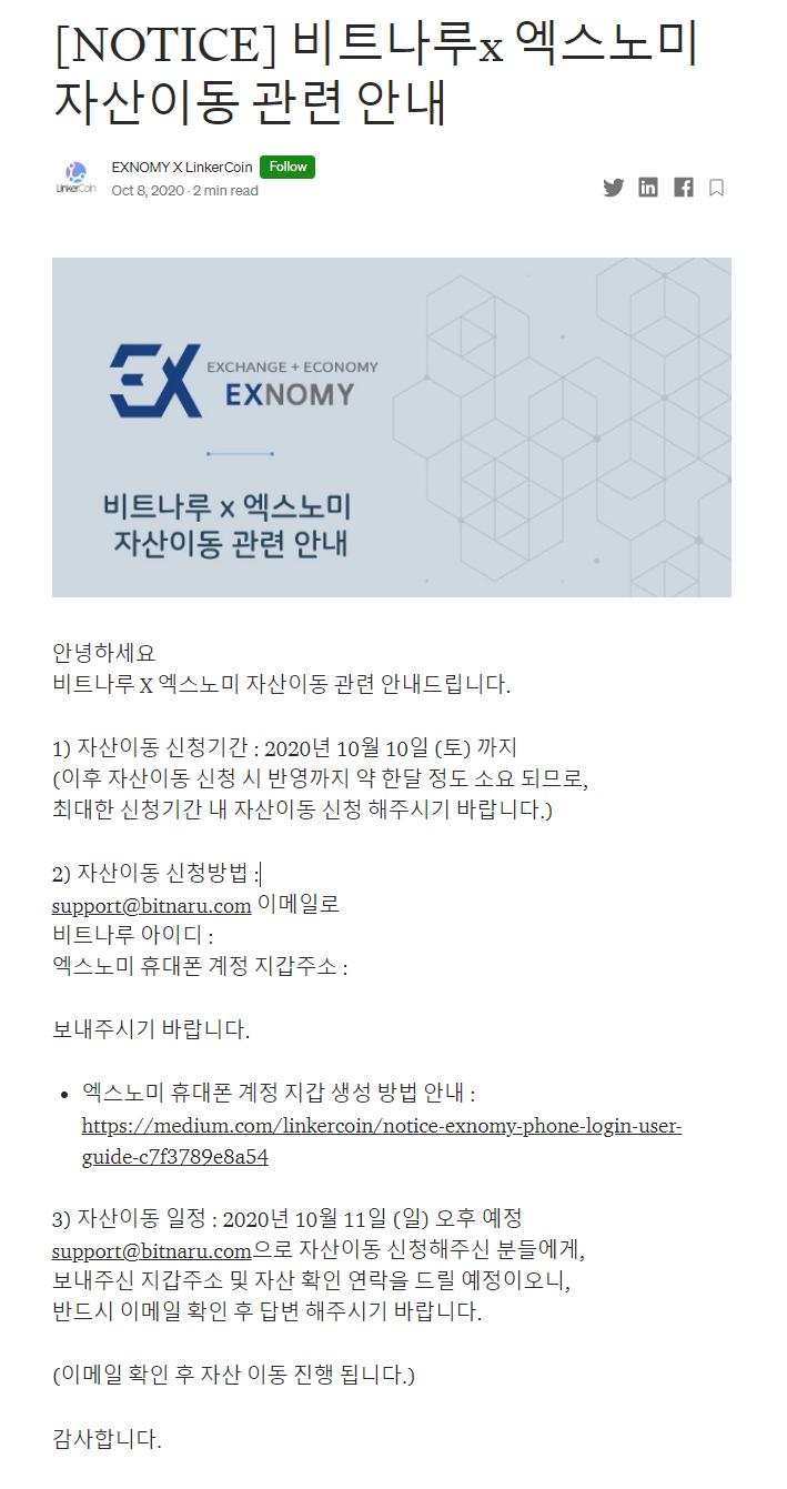 Bitnaru Message Exnomy